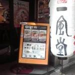 36100824 - 入口付近(2015年3月16日撮影)