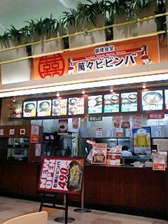 萬々ビビンバ 大日店