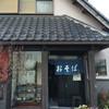 増田屋 - 外観写真: