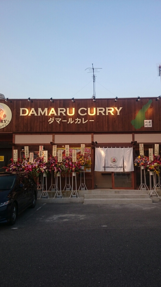 ダマールカレー