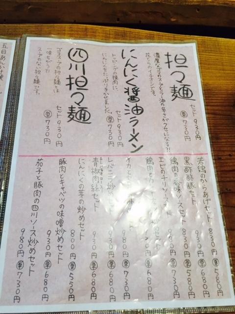 台湾料理 花とら