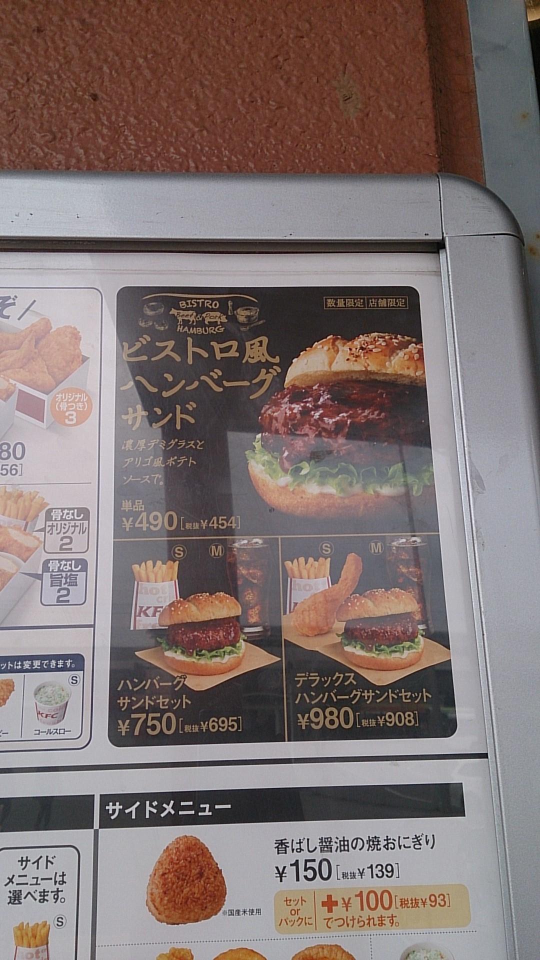 ケンタッキーフライドチキン ミスターマックス新習志野ショッピングセンター店