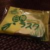 白神パン工房BOSTON - 料理写真:☆白神ラスク(≧▽≦)/~♡☆