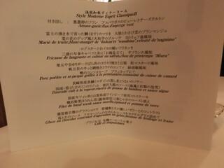 横濱元町 霧笛楼 - 2015'03  温故知新ディナーコースB 10,000円