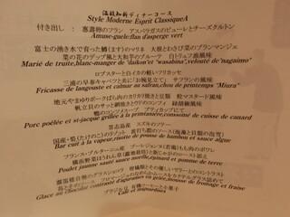 横濱元町 霧笛楼 - 2015'03  温故知新ディナーコースA 8,000円
