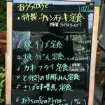 おうちcafe - メニュー写真:ランチメニュー11:30~
