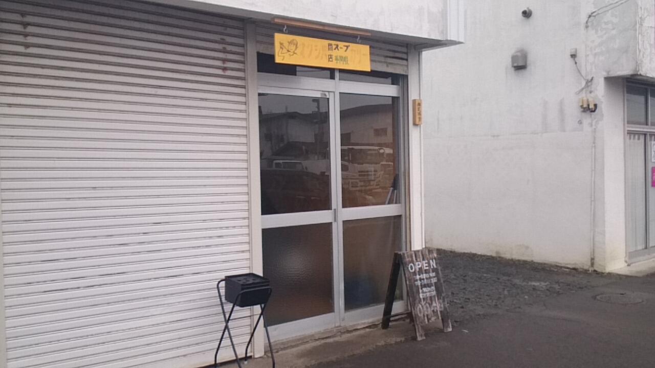 奥芝商店釧路笑吉