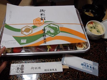 鎌尾鮮魚店