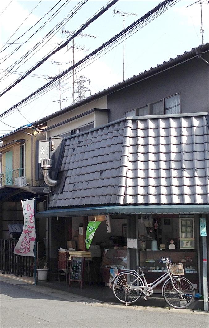 音羽軒和菓子店