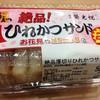 鎌倉こうえつ - 料理写真:ひれかつサンド。20%引きで510円!