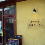 36163977 - 深澤ラーメン(店舗入口)