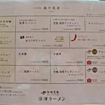 36163981 - 深澤ラーメン(卓上のメニュー)