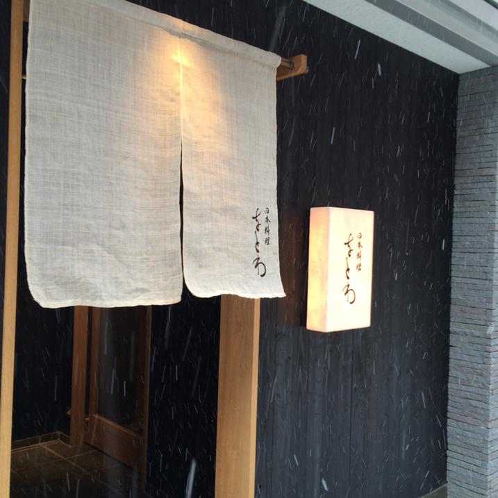 日本料理 をとわ