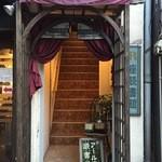 アール座読書館 - 一階入り口
