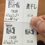 煮干鰮らーめん 圓 - 201503 食券