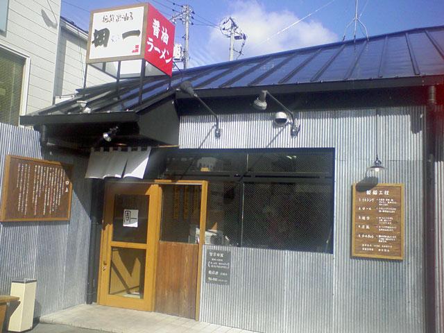 麺鮮醤油房 周一