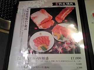 本家 とらちゃん 法善寺横丁店