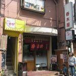 春木屋 - のれんが出て 開店!