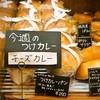 グリーンフィールド - 料理写真:つけカレーパン(250円)