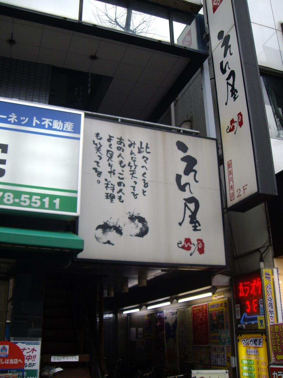 えん屋 新高円寺店