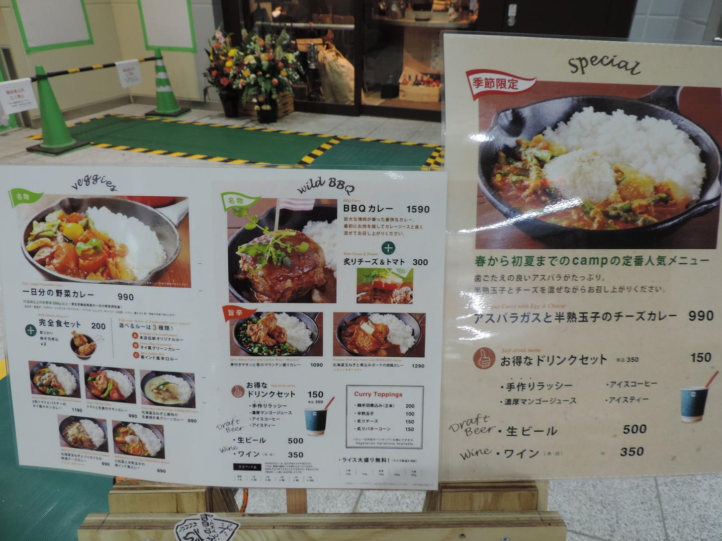 キャンプ エクスプレス 神田店