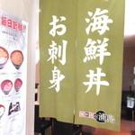 海鮮丼の浦島 - 外観 2 【 2015年3月 】