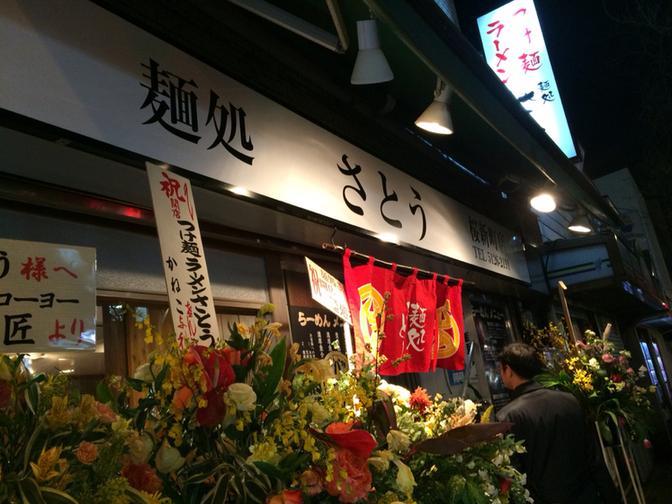 さとう 桜新町店