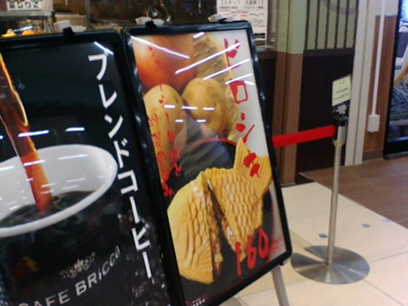 鯛あん吉日 名古屋当知店