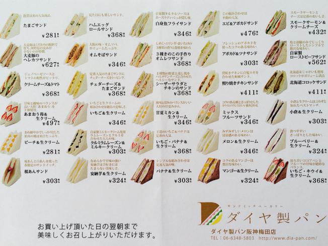 ダイヤ製パン 阪神梅田店