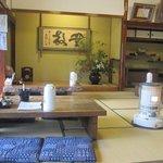 和さ田 - お店は古民家をそのまま利用してあります