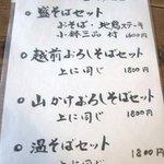 和さ田 - 私は越前おろしそばセット1800円、妻は盛そばセット1600円を注文。