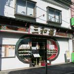 三和楼 - 横浜中華街 上海料理 三和楼