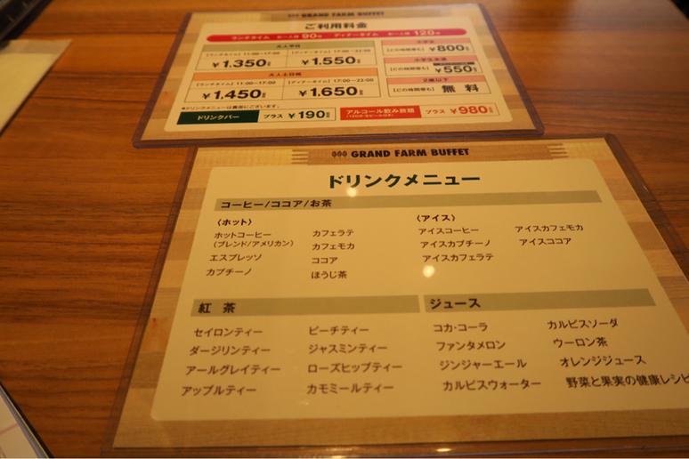 グランファームビュッフェ 旭川駅前店
