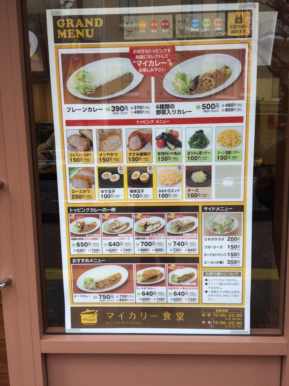 マイカリー食堂 三鷹店