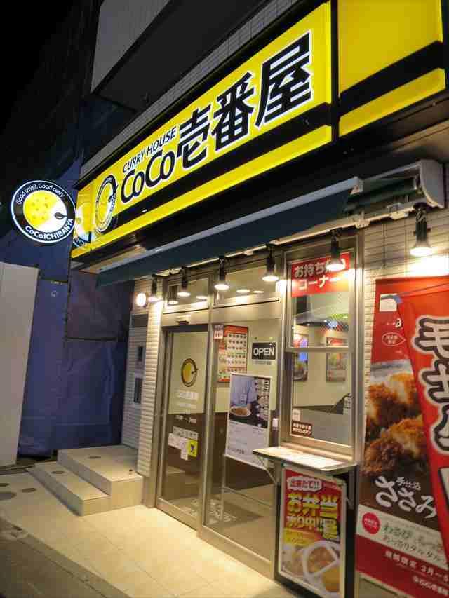 CoCo壱番屋 京急金沢八景駅前店