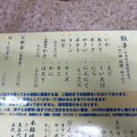 餃子天国 -