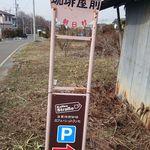 カフェ シュトラッセ - 外観写真:レジ前にこのバス停のミニチュアがあります。
