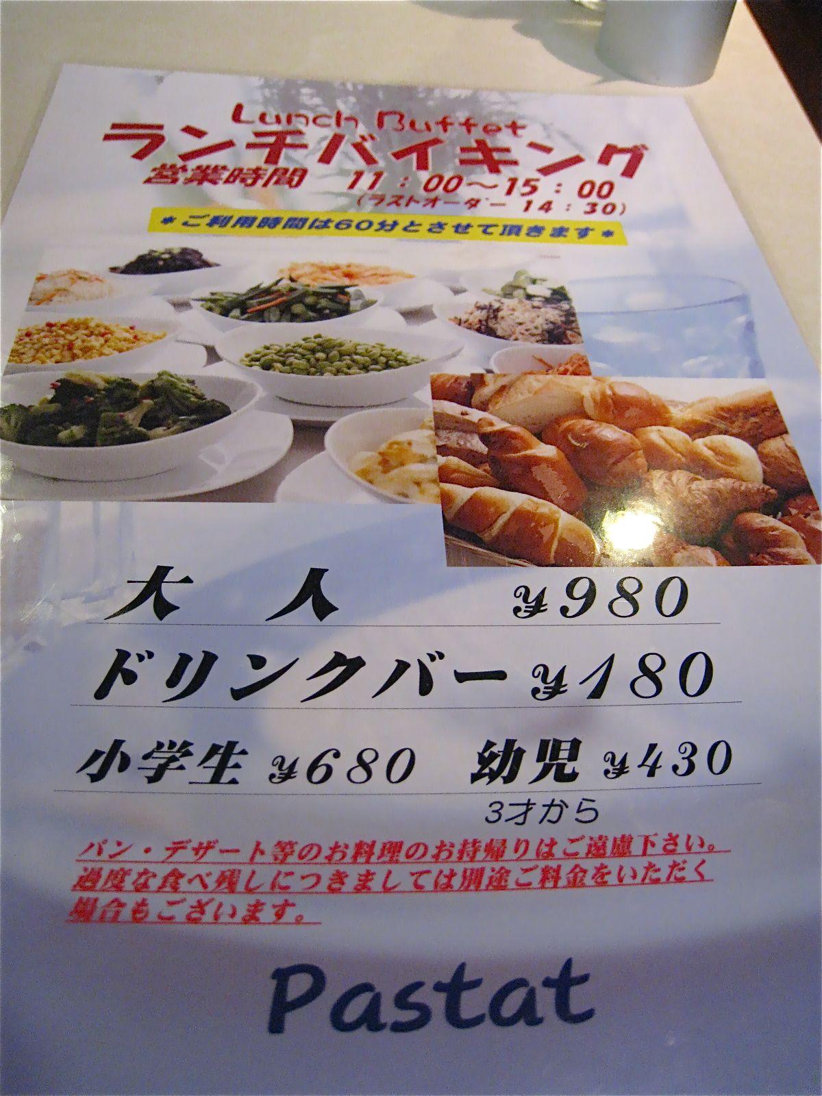 レストラン ヤマザキ
