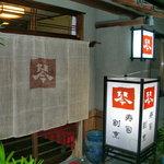 寿司 割烹 琴 - 伏見駅目の前です