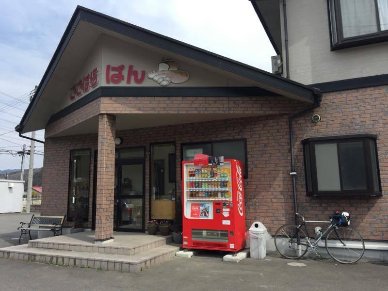 笹原パン店
