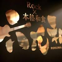 ロックと本格和食のコラボレーション☆