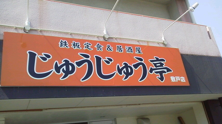 じゅうじゅう亭 敷戸店