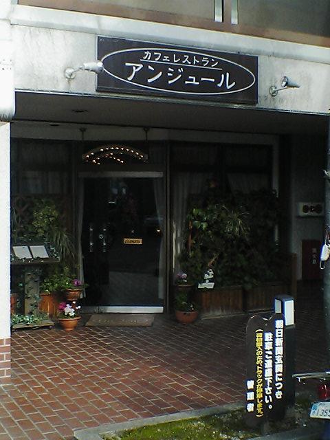 カフェレストラン アンジュール