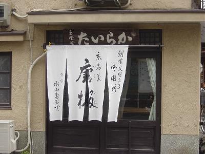 水田玉雲堂