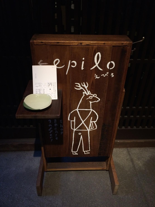 epilo