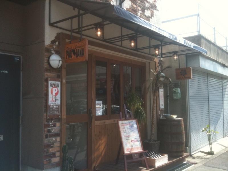 パウハナ 小阪店