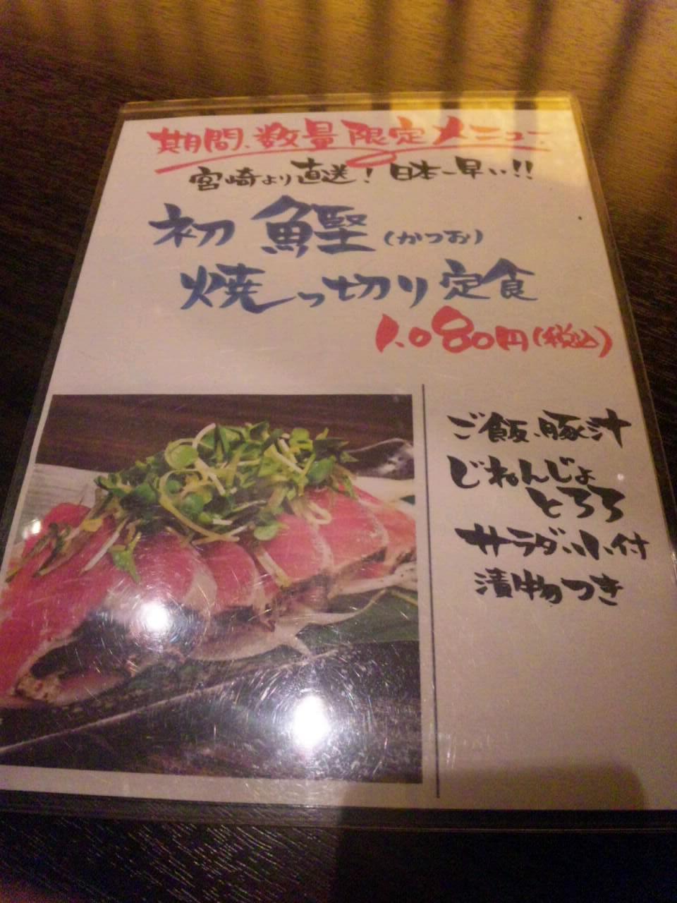 豚しゃぶしゃぶ・炭火焼 座和めき 浜松町