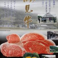 内閣総理大臣賞受賞【高見牛】のお料理をご堪能下さい
