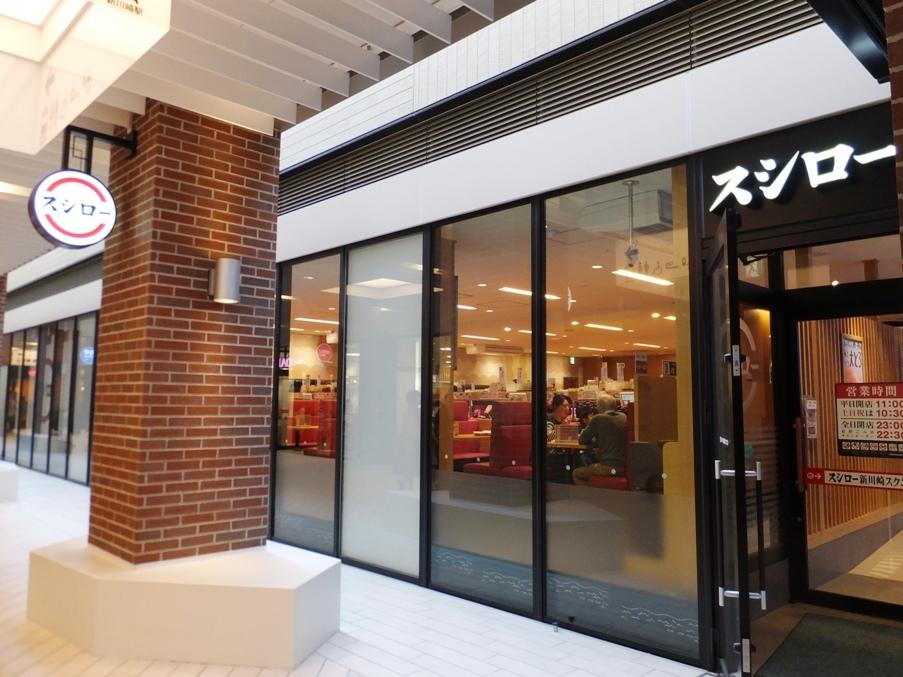 スシロー 新川崎スクエア店
