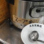 朝打ちうどん 大鶴製麺処 - スープ割り用の保温ジャー